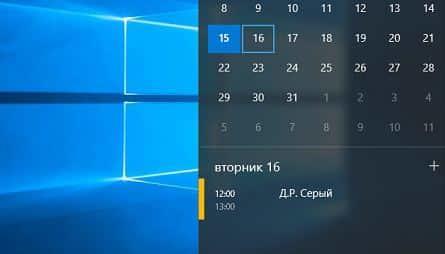 Календарь панели задач Windows 10