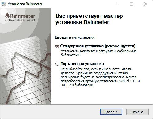 Настройка скинов Rainmeter