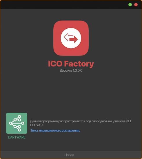 ICO Factory 1.0