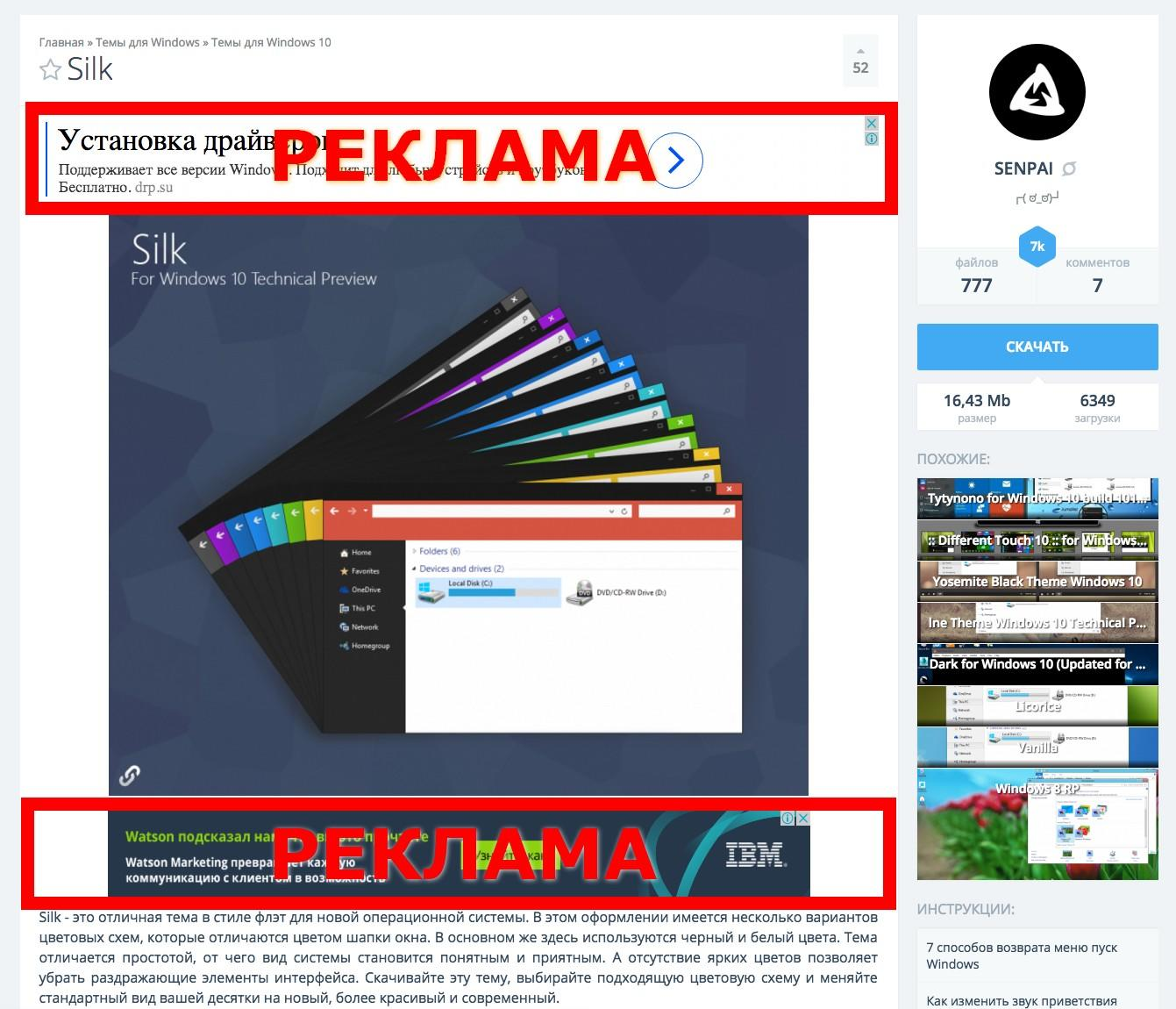 Можно ли рекламировать другой сайт в magic-system как подать рекламу в интернет в г.челябинск